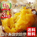 \ shipment start ★ direct marketing special price! / Anno potato (highest sweetness more than certification product ★ sugar content 40 degrees of a lot of sweet potato ⇒ honey ★ homes where I pass for higher-grade special Anno potato ★ sugar content examination even if Tanegashima is from )♪!)
