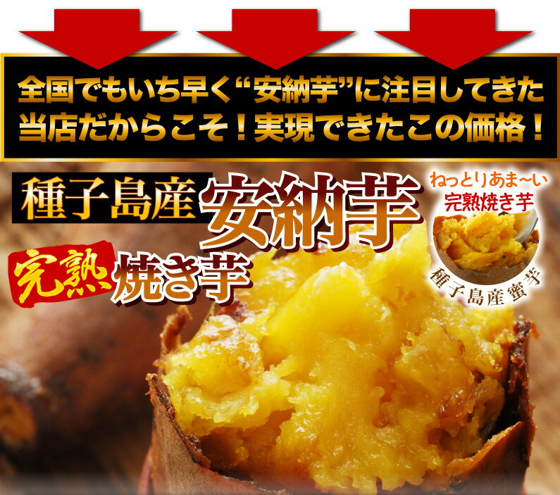 完熟 安納焼き芋
