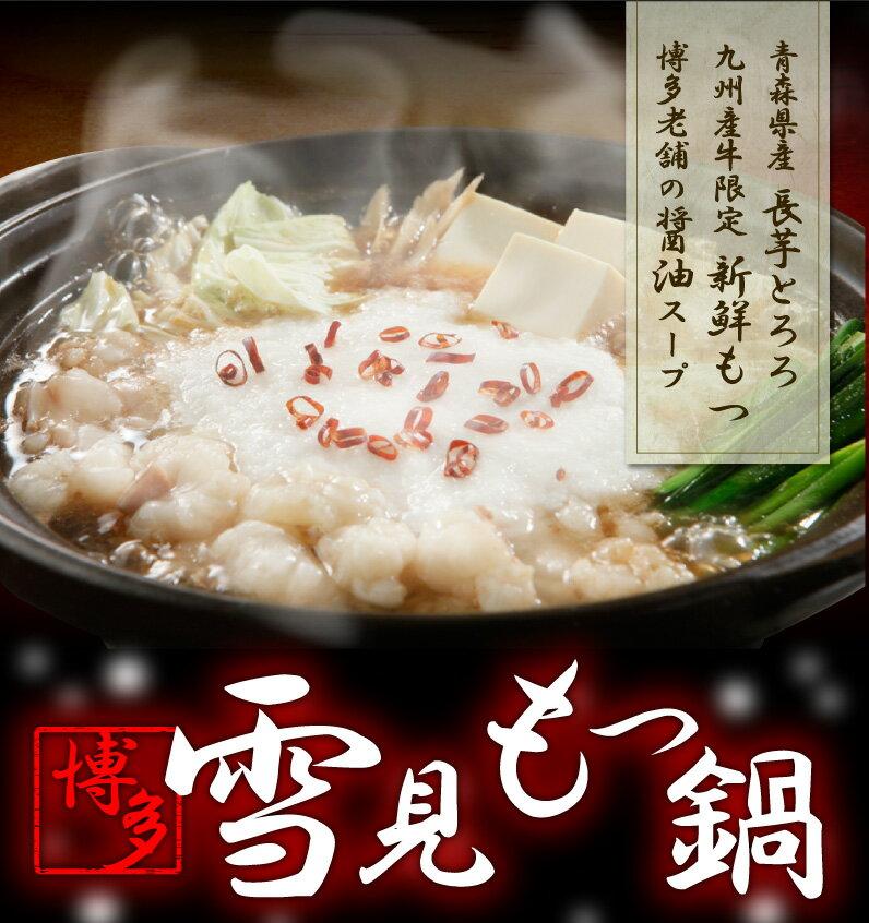 青森県産 長芋とろろ 九州産牛限定 新鮮もつ 博多老舗の醤油スープ
