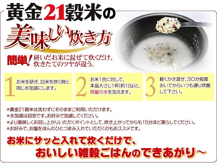 黄金21穀米の美味しい炊き方