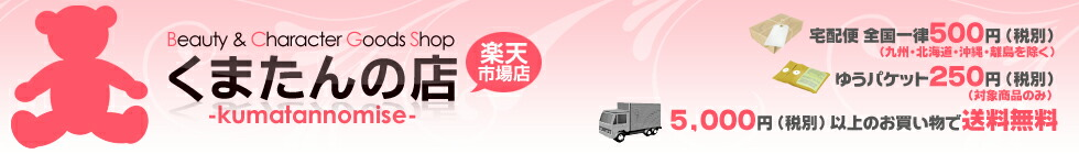 くまたんの店 楽天市場店:ダーマローラー 美顔ローラー ミラカール ゲルマニウムローラー等を販売