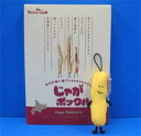 Potato Calbee farm's poacher 1 & mascot yellow 1