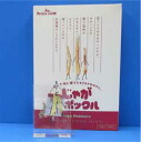 ★ Phantom Hokkaido souvenirs Calbee's poacher single & not poacher 2 strap one piece]