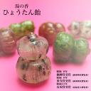 Yu Haruka gourd candy