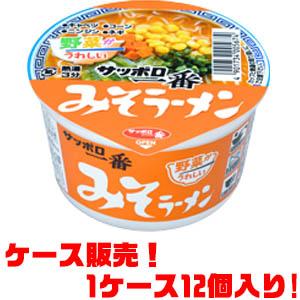 【送料無料!】サンヨー食品サッポロ一番みそラーメンミニどんぶり×12入り