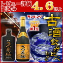 Breweries from Kume Immortals black aged 35 degrees old gold 30 degree gift