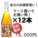 It is bargain by case buying! 12 Sen Kume Ryukyu unrefined sake vinegar no sugar sets