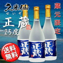 It is only 3,000 yen! Three trial Sensho, Kume storehouse 25 degrees sets