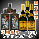 Brewers directly from Kume Immortals black aged 35 degrees three & kumejima no kumesen Kusu Gold 30 degrees 3 book set 10P04Aug13