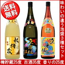 Three kinds of competition for Sen Kume drink sho bottle set 10P06May14