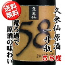 Kume 仙原 alcohol 58-degree one-Shou bottle 10P01Jun14