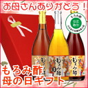 To a tired body! Citric acid-rich Sen Kume unrefined sake vinegar Mother's Day gift
