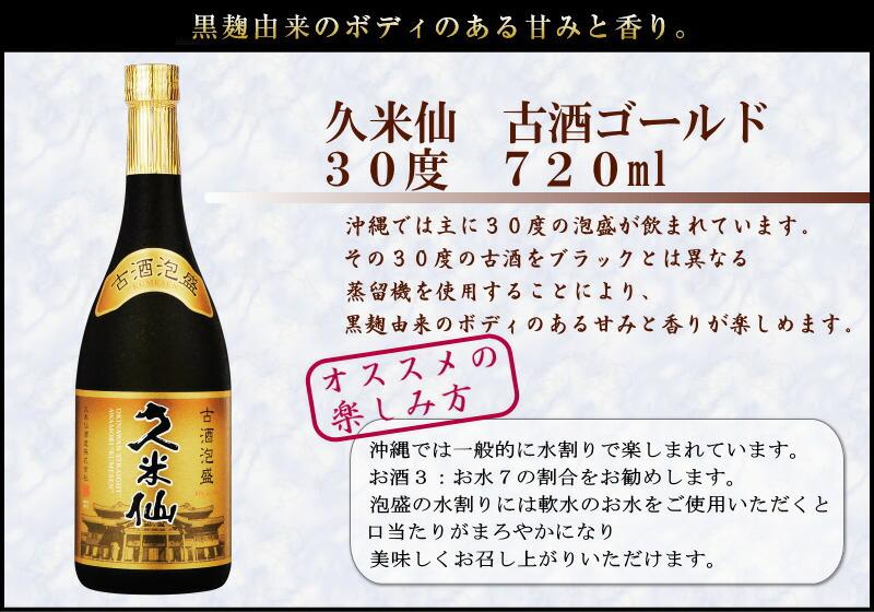 古酒ゴールド