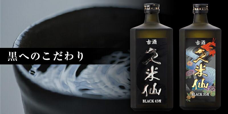 久米仙の黒へのこだわり