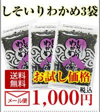 しそいりわかめ3袋メール便1,000円