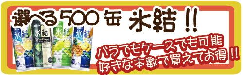 選べる500缶キリン系チューハイ
