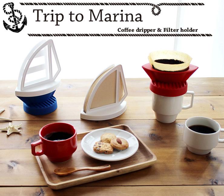 Trip to Marina / トリップトゥマリーナ コーヒードリッパー&フィルターホルダー