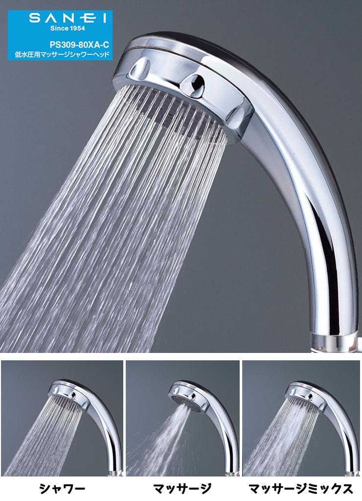 節水マッサージシャワーヘッド ps309-80xa-c