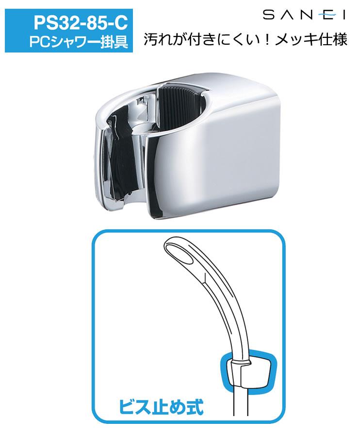 シャワー掛具 ps32-85