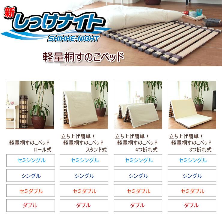 新しっけナイトシリーズ 軽量桐すのこベッド 商品一覧