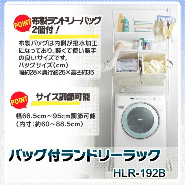 バッグ付ランドリーラック HLR-192B ホワイト