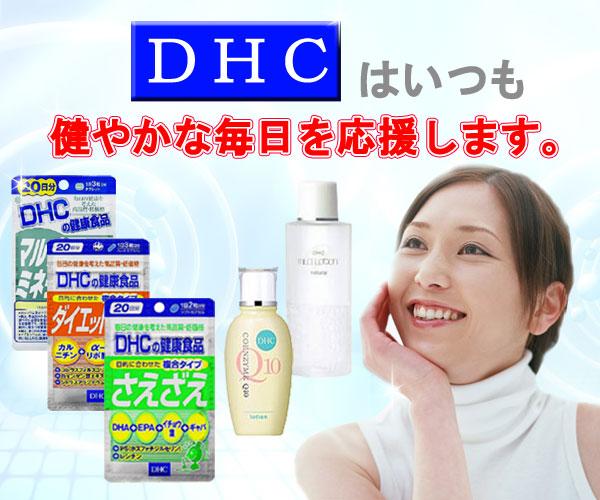 dhc に対する画像結果