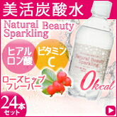 美活炭酸水 Natural Beaty Sparkring