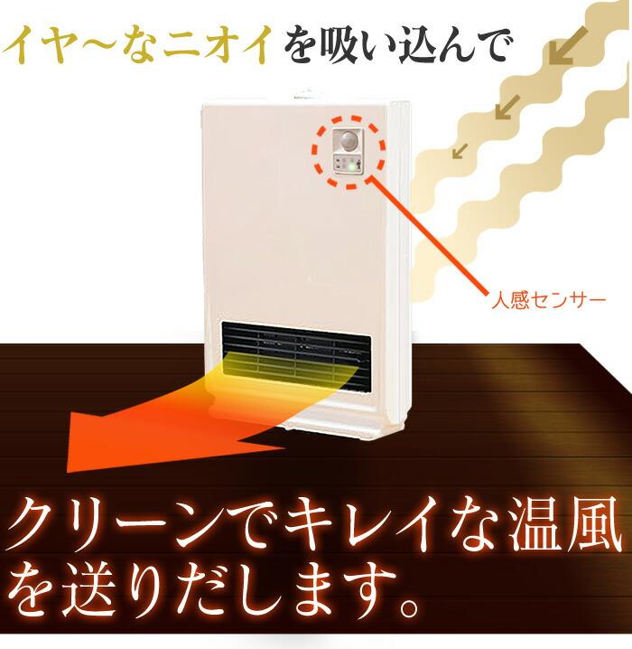 人感センサー付 トイレ暖房脱臭器 「暖だんスリム」 WS-7069-9