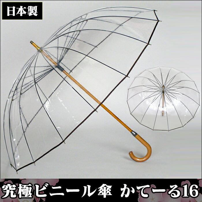 究極 ビニール傘 かてーる16