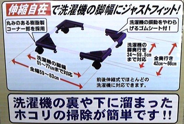 楽天市場】洗濯機置台 SRO-2 【...