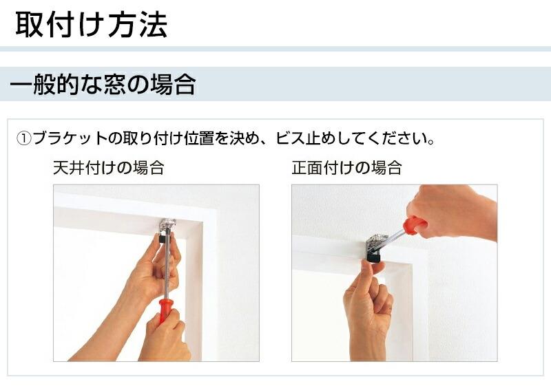 取り付け方法 一般的な窓の場合 ブラケットの取り付け位置を決め、ビス止めしてください