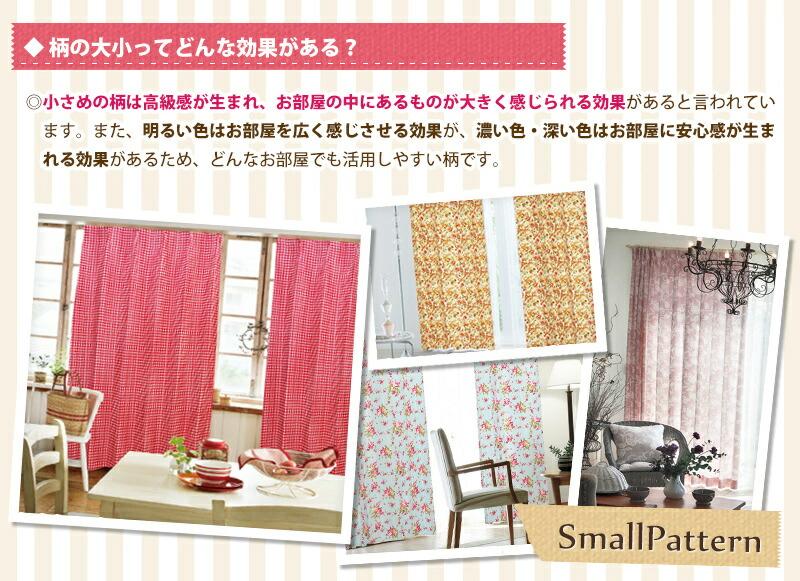小さめの柄は高級感がうまれ、お部屋のなかにあるものが大きく感じられる効果があります。