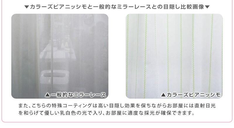 カラーズピアニッシモと一般的なミラーレースとの目隠し比較画像