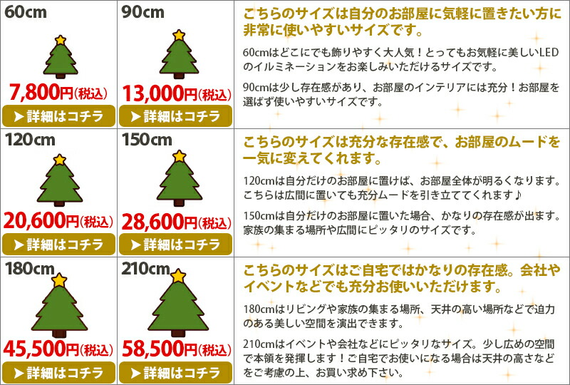 自分の部屋に、リビングに、ショップやイベント会場に、様々なサイズのクリスマスツリーをご用意しております。