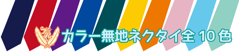 KURI-ORIカラーネクタイ全10色