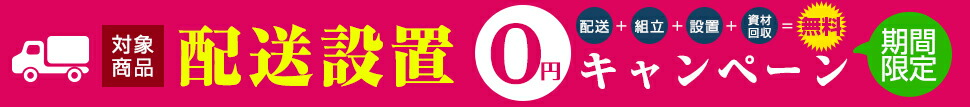 配送設置0円キャンペーン