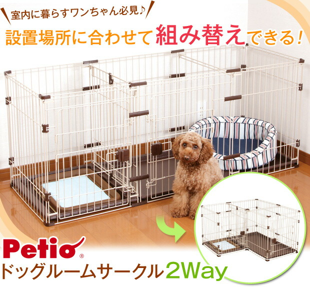 室内に暮らワンちゃん必見!設置場所に合わせて組み替えできる Petioドッグルームサークル2Way