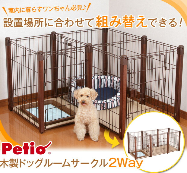 室内に暮らワンちゃん必見!設置場所に合わせて組み替えできる Petio木製ドッグルームサークル2Way