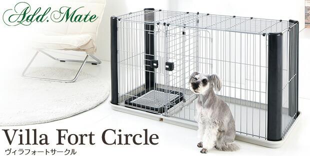 add.mate(アドメイト)villafortcircle(ヴィラフォートサークル)