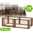 Richelle pet wood 3-WAY circle six-sided 50H shipped with non-cc-sgh