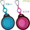 Popware pettanko pettanko Bowl bottle holder with S fs3gm