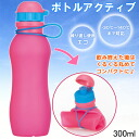 300 ml of ViV (Viv) bottle active pink