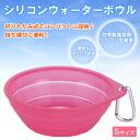 ViV (Viv) silicon water bowl S pink