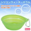 ViV Silicon water bowl S Green