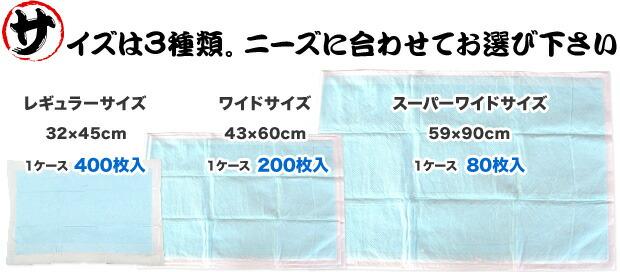 サイズは3種類!レギュラー400枚入・ワイド200枚入・スーパーワイド80枚入