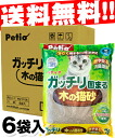 Litter ペティオガッチリ litter one case (*6 bag of 7L case) of a hardening tree
