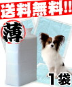 Flat-screen pet sheet 1 bag