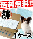 Flat-screen pet sheet 1 case