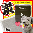 With charcoal deodorant thickness type pet sheet 1 bag