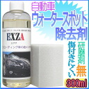 car body water spot remover 300ml
